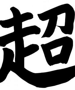 chou01-480x577[1]